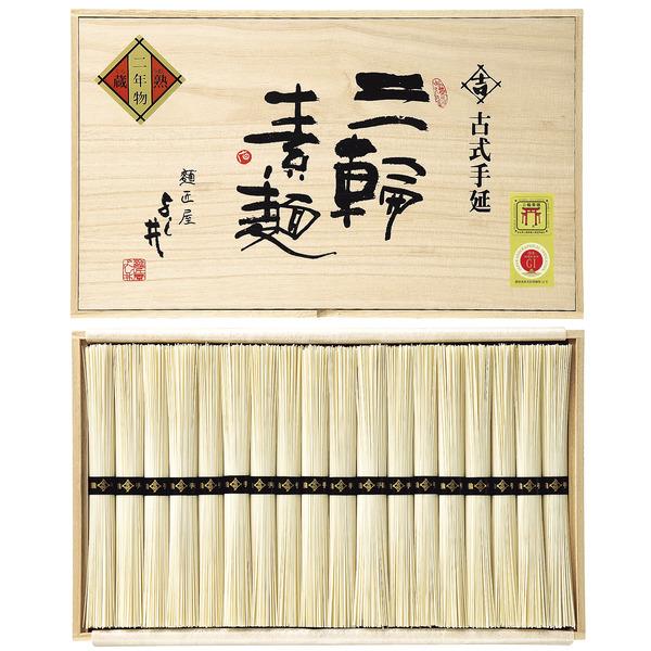 三輪素麺 蔵熟二年物 3000円