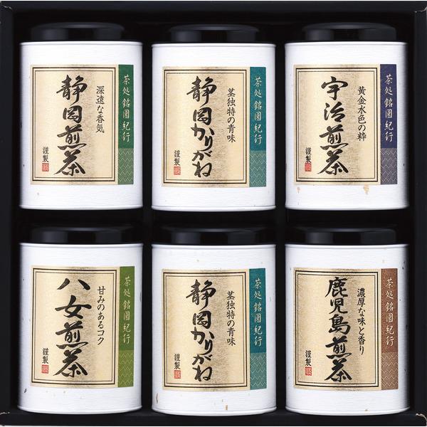 茶処銘園紀行 5000円|おこころざし.com[公式]
