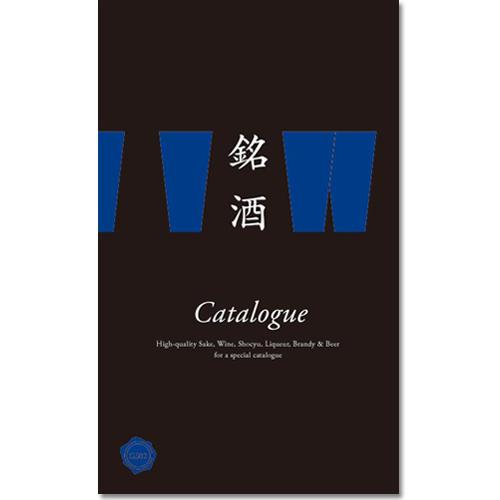 お酒を選べるカタログギフト 銘酒 GS02 [送料無料]
