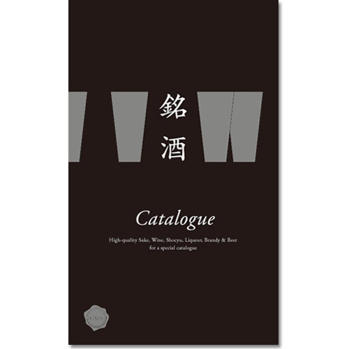 お酒を選べるカタログギフト 銘酒 GS05  [送料無料] <1冊のカタログから商品を2点お選びいただきます>