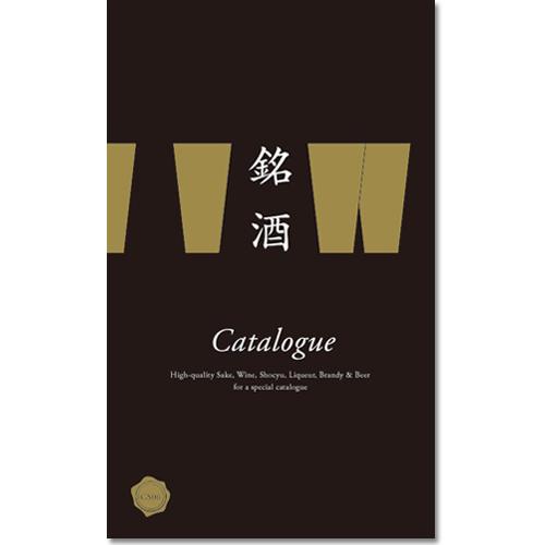お酒を選べるカタログギフト 銘酒 GS06  [送料無料] <1冊のカタログから商品を2点お選びいただきます>