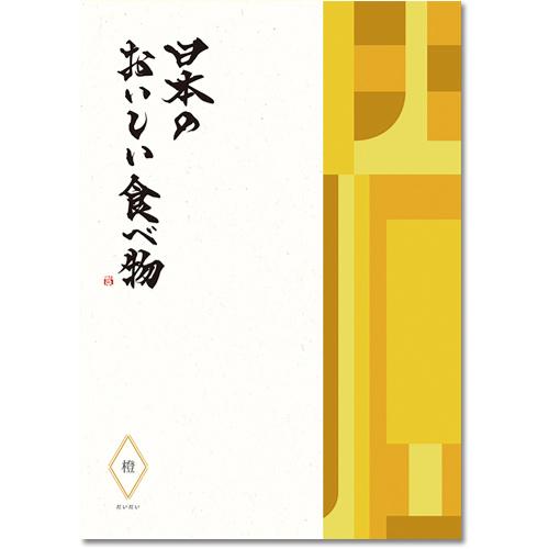 カタログギフト 日本のおいしい食べ物 橙(だいだい)[送料無料] ●1739a006