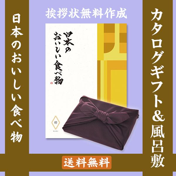 【紫色の風呂敷包み】カタログギフト 日本のおいしい食べ物 橙(だいだい)+ムラサキ ●17094006f74091446