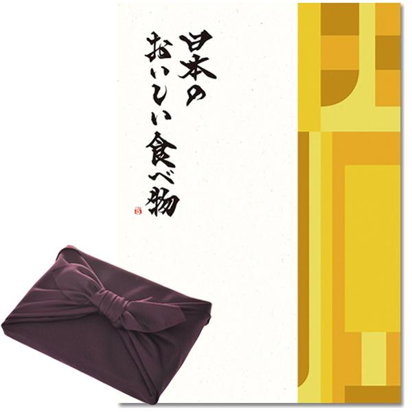 【紫色の風呂敷包み】カタログギフト 日本のおいしい食べ物 橙(だいだい) [送料無料] ●1739a006