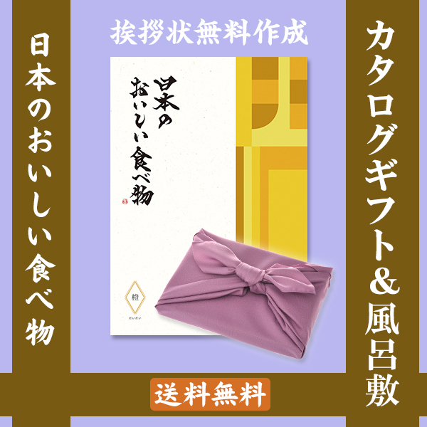 【薄紫の風呂敷包み】カタログギフト 日本のおいしい食べ物 橙(だいだい)+フジ ●17094006f74091447