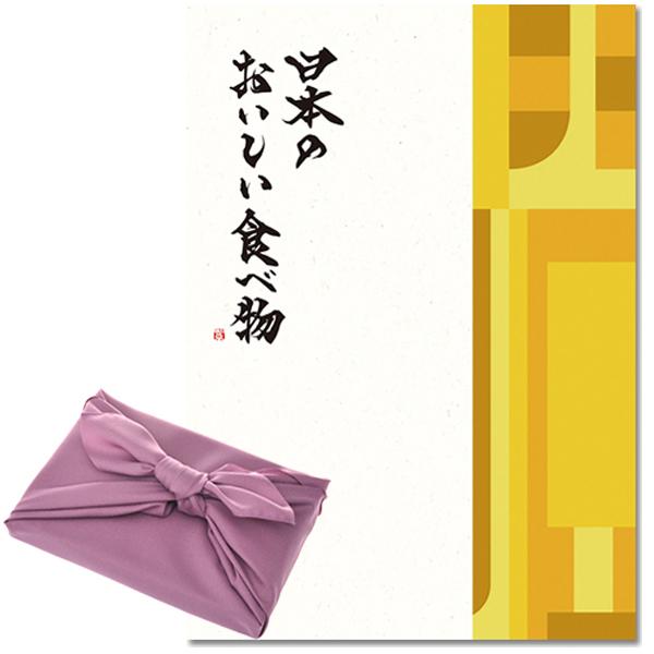 【フジ色の風呂敷包み】カタログギフト 日本のおいしい食べ物 橙(だいだい) [送料無料] ●1739a006