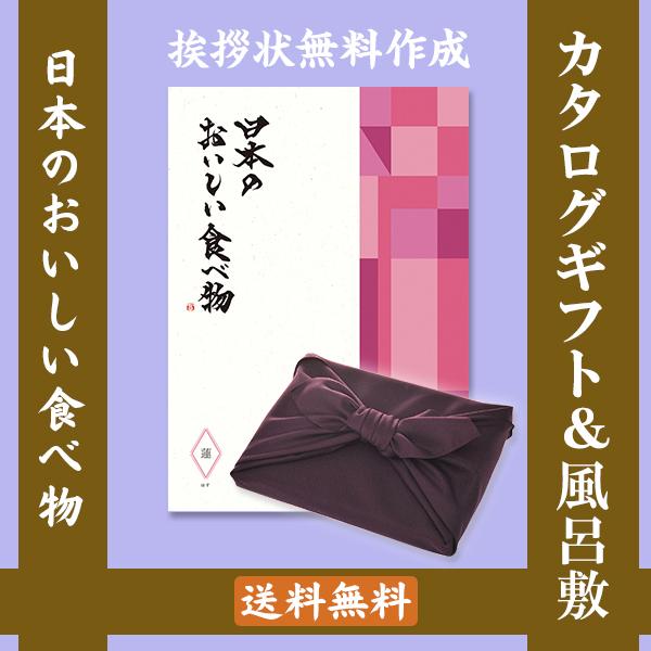 【紫色の風呂敷包み】カタログギフト 日本のおいしい食べ物 蓮(はす)+ムラサキ ●17094008f74091446