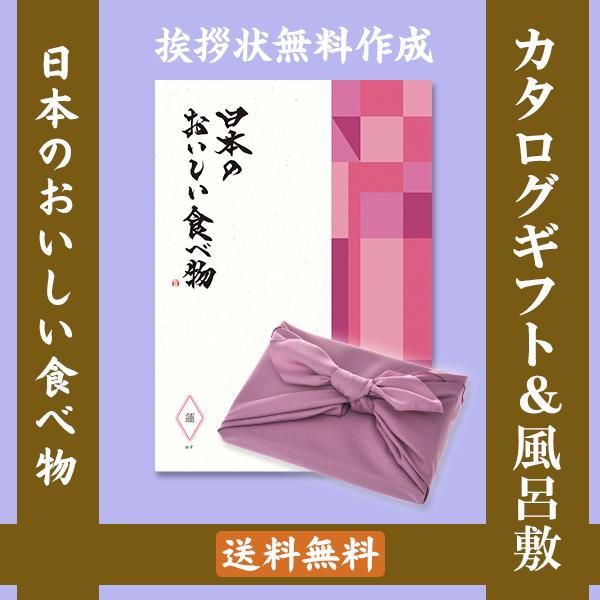 【薄紫の風呂敷包み】カタログギフト 日本のおいしい食べ物 蓮(はす)+フジ ●17094008f74091447