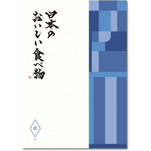 カタログギフト 日本のおいしい食べ物 藍(あい)[送料無料] ●1739a010