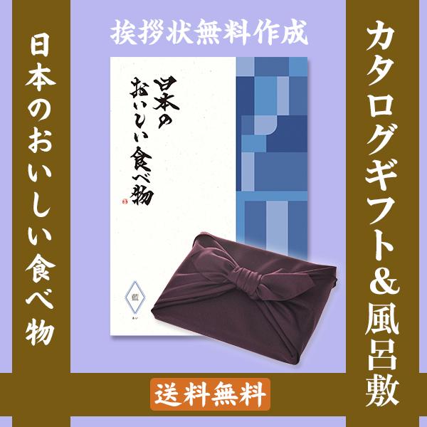 【紫色の風呂敷包み】カタログギフト 日本のおいしい食べ物 藍(あい)+ムラサキ ●17094010f74091446