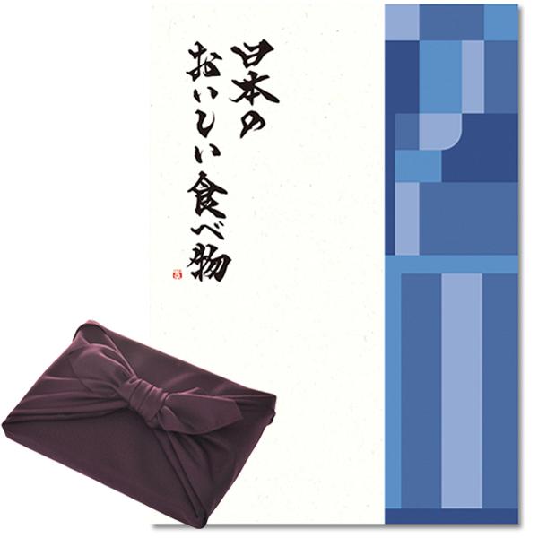 【紫色の風呂敷包み】カタログギフト 日本のおいしい食べ物 藍(あい) [送料無料] ●1739a010