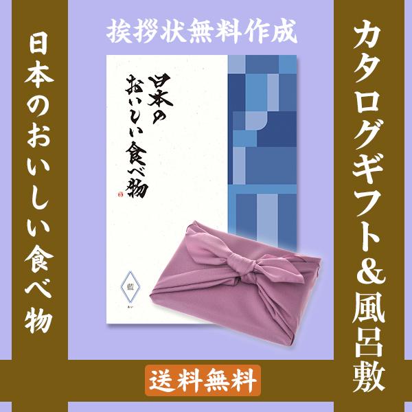 【薄紫の風呂敷包み】カタログギフト 日本のおいしい食べ物 藍(あい)+フジ ●17094010f74091447