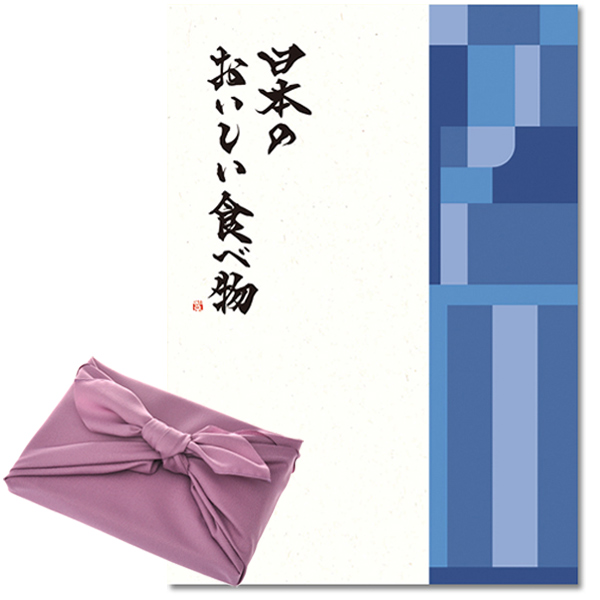 【フジ色の風呂敷包み】カタログギフト 日本のおいしい食べ物 藍(あい) [送料無料] ●1739a010