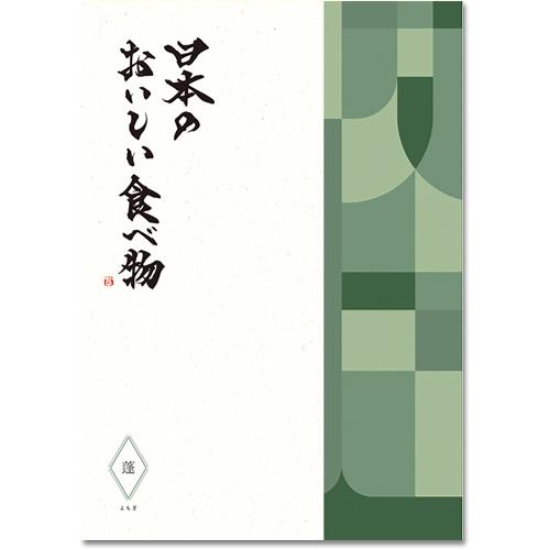 カタログギフト 日本のおいしい食べ物 蓬(よもぎ)[送料無料] ●1739a014