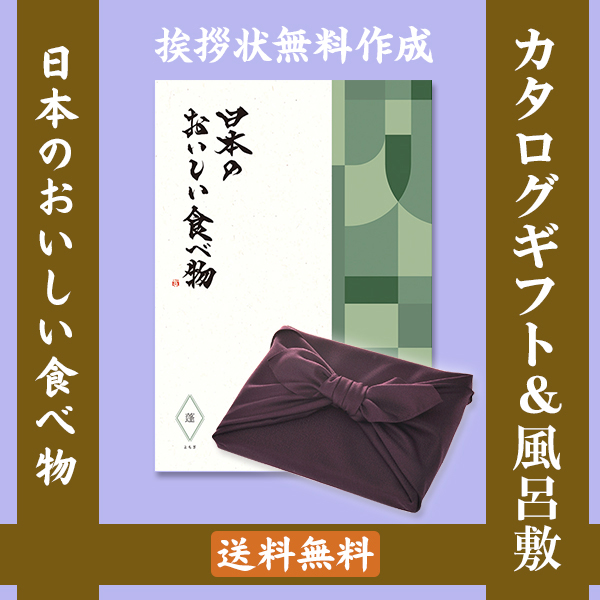 【紫色の風呂敷包み】カタログギフト 日本のおいしい食べ物 蓬(よもぎ) [送料無料] ●1739a014f74091446