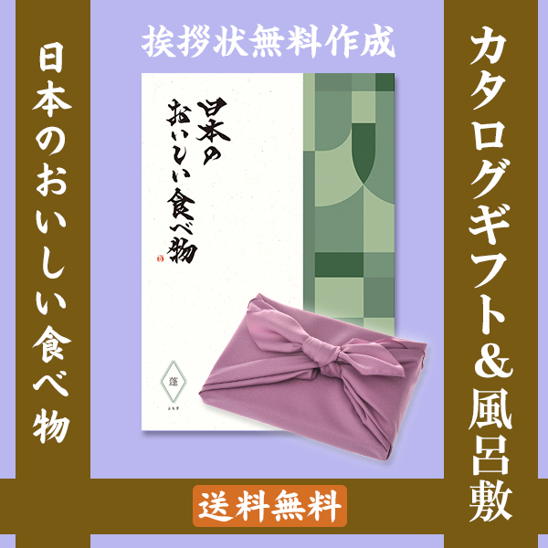 【薄紫の風呂敷包み】カタログギフト 日本のおいしい食べ物 蓬(よもぎ)+フジ ●17094014f74091447