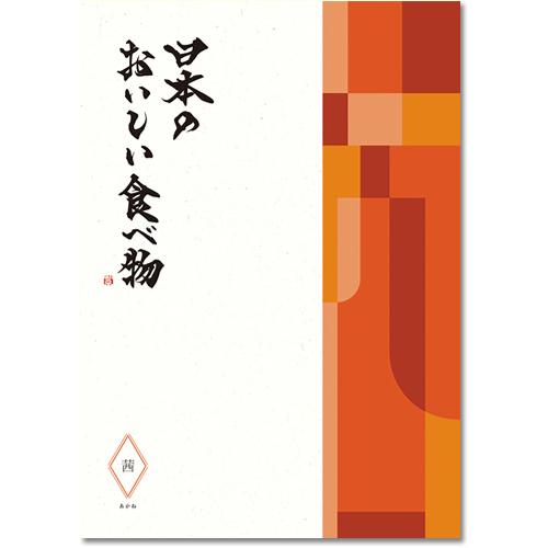 カタログギフト 日本のおいしい食べ物 茜(あかね) [送料無料] ●1739a016