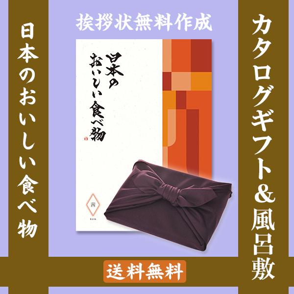 【紫色の風呂敷包み】カタログギフト 日本のおいしい食べ物 茜(あかね)+ムラサキ ●17094016f74091446