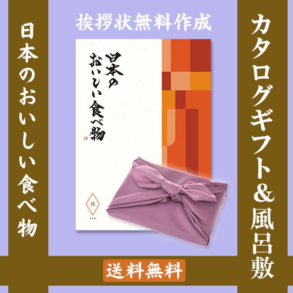 【薄紫の風呂敷包み】カタログギフト 日本のおいしい食べ物 茜(あかね)+フジ ●17094016f74091447