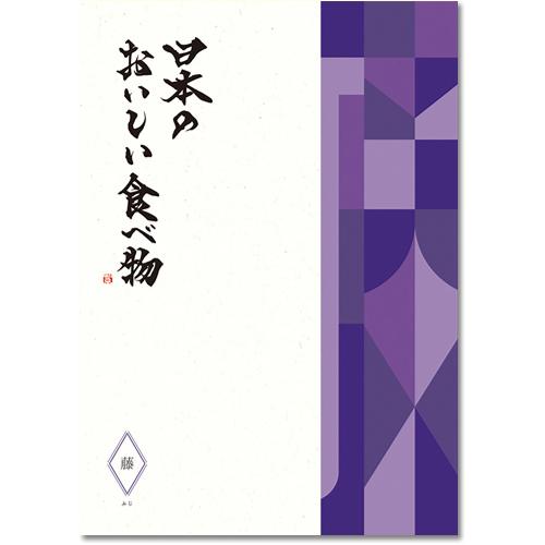 カタログギフト 日本のおいしい食べ物 藤(ふじ) [送料無料] ●1739a019