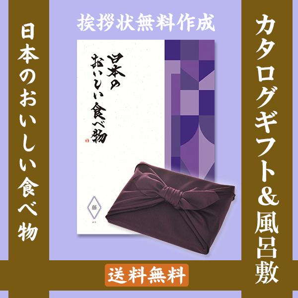 【紫色の風呂敷包み】カタログギフト 日本のおいしい食べ物 藤(ふじ)+ムラサキ ●17094019f74091446