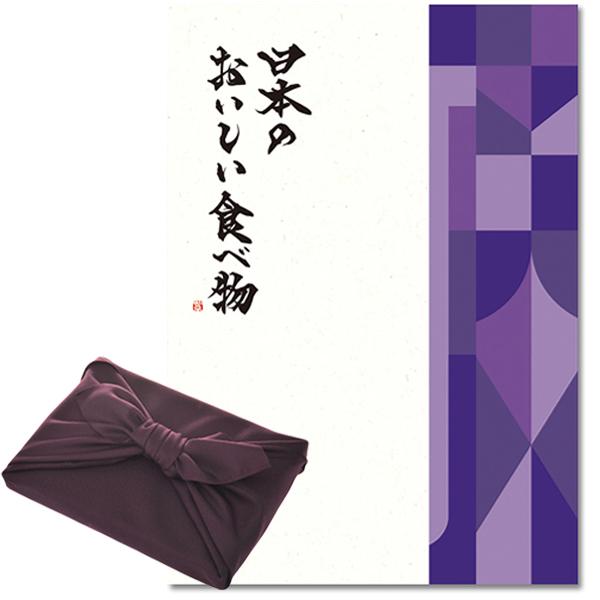 【紫色の風呂敷包み】カタログギフト 日本のおいしい食べ物 藤(ふじ) [送料無料] ●1739a019