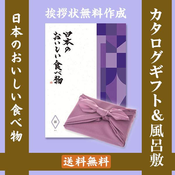 【薄紫の風呂敷包み】カタログギフト 日本のおいしい食べ物 藤(ふじ)+フジ ●17094019f74091447