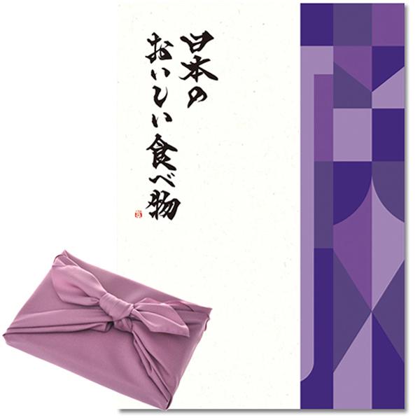【フジ色の風呂敷包み】カタログギフト 日本のおいしい食べ物 藤(ふじ) [送料無料] ●1739a019
