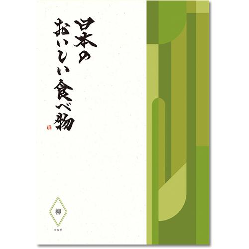 カタログギフト 日本のおいしい食べ物 柳(やなぎ) [送料無料] ●1739a021