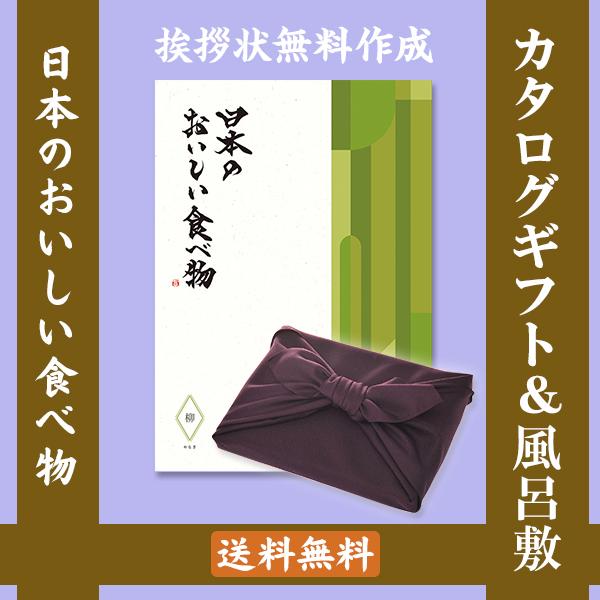 【紫色の風呂敷包み】カタログギフト 日本のおいしい食べ物 柳(やなぎ)+ムラサキ ●17094021f74091446