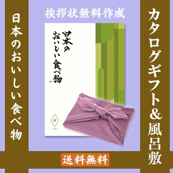 【薄紫の風呂敷包み】カタログギフト 日本のおいしい食べ物 柳(やなぎ)+フジ ●17094021f74091447