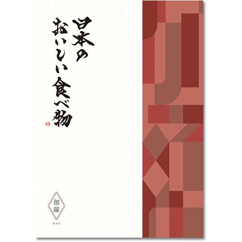 カタログギフト 日本のおいしい食べ物 伽羅(きゃら)【1冊から商品を2点お選びいただけます】 [送料無料] ●1739a026