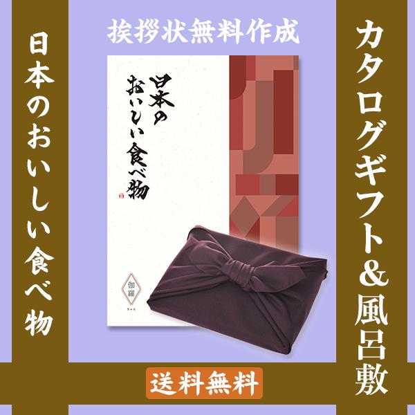 【紫色の風呂敷包み】カタログギフト 日本のおいしい食べ物 伽羅(きゃら)+ムラサキ ●17094026f74091446