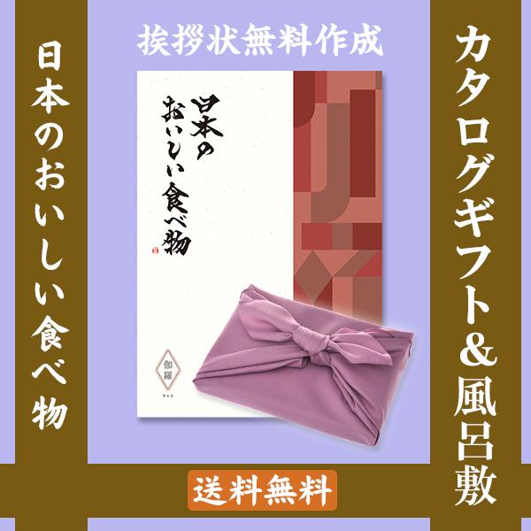 【薄紫の風呂敷包み】カタログギフト 日本のおいしい食べ物 伽羅(きゃら)+フジ ●17094026f74091447