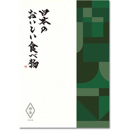 カタログギフト 日本のおいしい食べ物 唐金(からがね)【1冊から商品を2点お選びいただけます】 [送料無料] ●1739a029