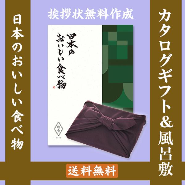 【紫色の風呂敷包み】カタログギフト 日本のおいしい食べ物 唐金(からがね)+ムラサキ ●17094029f74091446