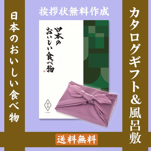 【薄紫の風呂敷包み】カタログギフト 日本のおいしい食べ物 唐金(からがね)+フジ ●17094029f74091447
