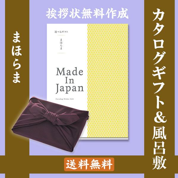 【紫色の風呂敷包み】カタログギフト まほらま メイドインジャパンNP06+ムラサキ ●17145006f74091446