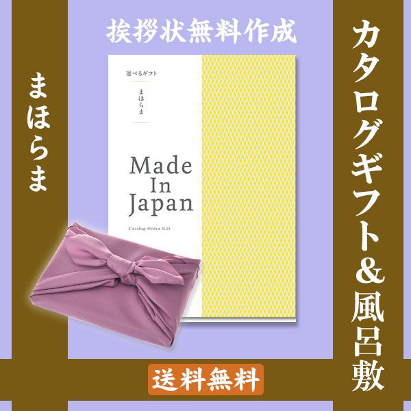 【薄紫の風呂敷包み】カタログギフト まほらま メイドインジャパンNP06+フジ ●17145006f74091447