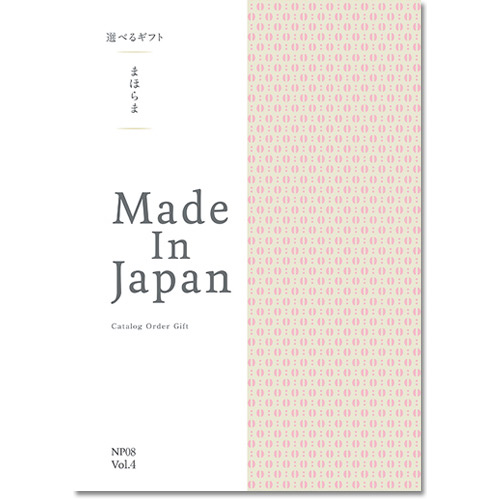 カタログギフト まほらま メイドインジャパンNP08 [送料無料] ●1737a008