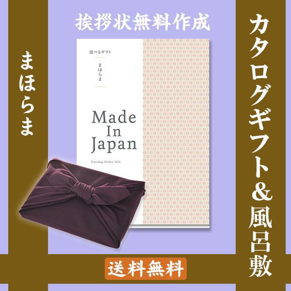 【紫色の風呂敷包み】カタログギフト まほらま メイドインジャパンNP08+ムラサキ ●17145008f74091446