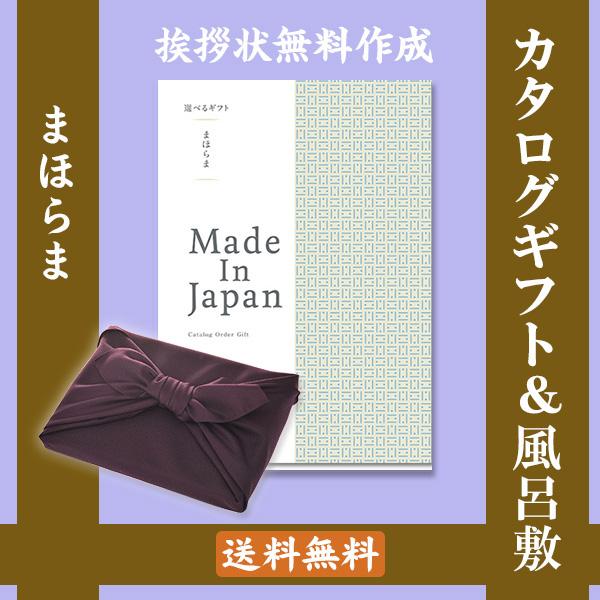 【紫色の風呂敷包み】カタログギフト まほらま メイドインジャパンNP10+ムラサキ ●17145010f74091446