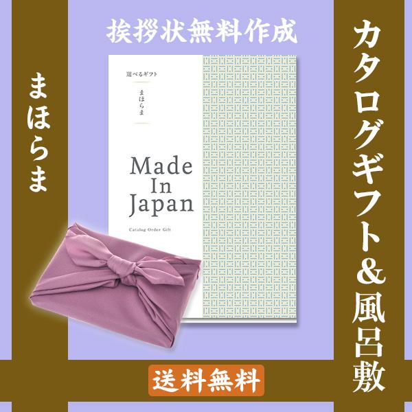 【薄紫の風呂敷包み】カタログギフト まほらま メイドインジャパンNP10+フジ ●17145010f74091447