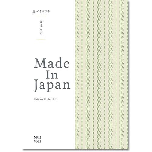 カタログギフト まほらま メイドインジャパンNP14 [送料無料] ●1737a014