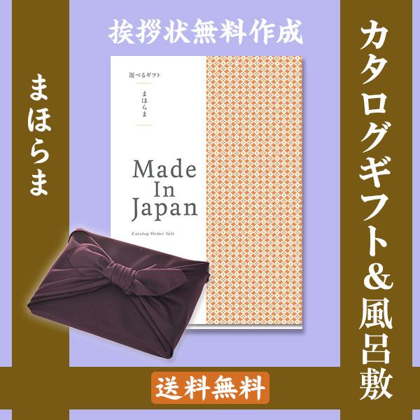 【紫色の風呂敷包み】カタログギフトまほらまメイドインジャパンNP16+ムラサキ ●17145016f74091446