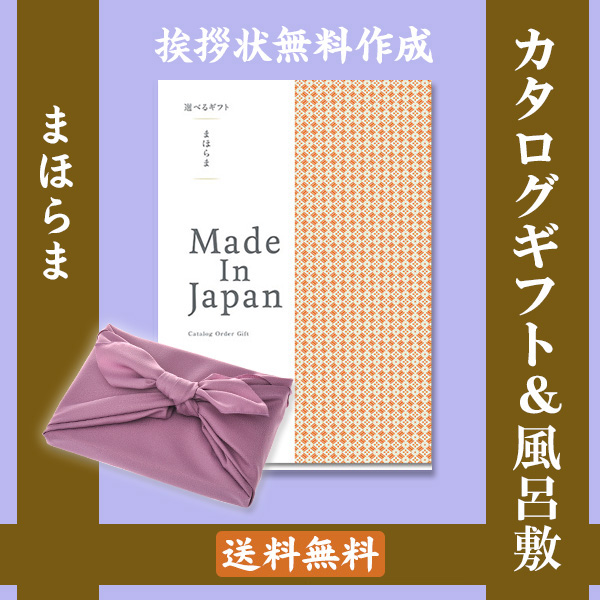 【薄紫の風呂敷包み】カタログギフトまほらまメイドインジャパンNP16+フジ ●17145016f74091447