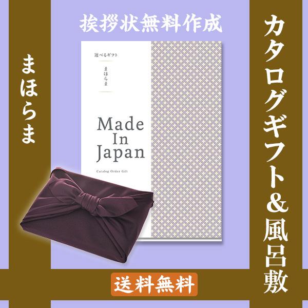 【紫色の風呂敷包み】カタログギフトまほらまメイドインジャパンNP19+ムラサキ ●17145019f74091446