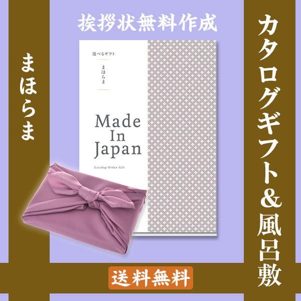 【薄紫の風呂敷包み】カタログギフトまほらまメイドインジャパンNP19+フジ ●17145019f74091447