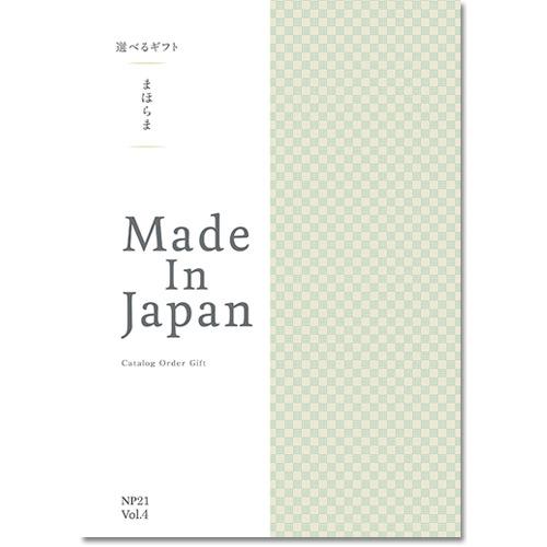 カタログギフト まほらまメイドインジャパンNP21 [送料無料] ●1737a021