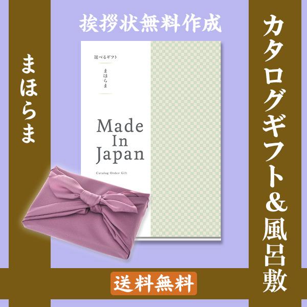 【薄紫の風呂敷包み】カタログギフトまほらまメイドインジャパンNP21+フジ ●17145021f74091447